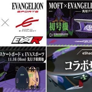 エヴァ スケートボード、スマホ&ノートPCスタンド、サングラスが発売。