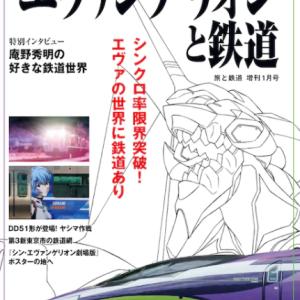 「エヴァンゲリオンと鉄道」1月16日に刊行