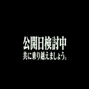 『シン・エヴァンゲリオン劇場版』本予告・改 公開