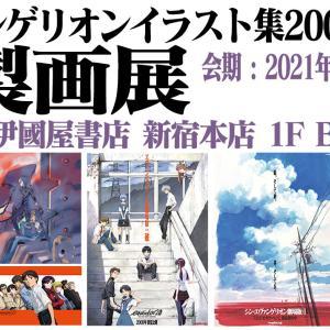 「エヴァンゲリオンイラスト集2007-2017」複製画展を新宿にて開催