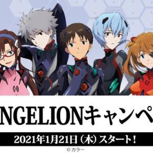 ローソン『EVANGELION』キャンペーン 実施決定