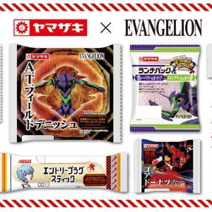 1月26日(火)よりエヴァとヤマザキパンコラボ商品4種が発売