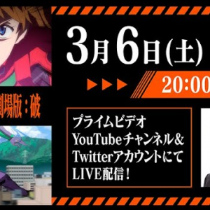 本日20時より第2夜『ヱヴァンゲリヲン新劇場版:破』同時視聴イベント開催