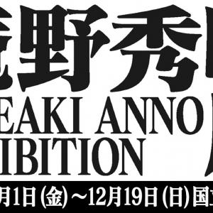 「庵野秀明展」2021年10月1日(金)~12月19日(日)国立新美術館にて開催決定