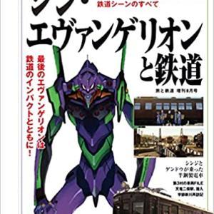 「シン・エヴァンゲリオンと鉄道」が本日発売。