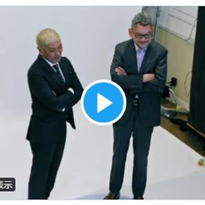 庵野秀明 松本人志対談が 8月20日 Amazonプライムビデオで配信決定
