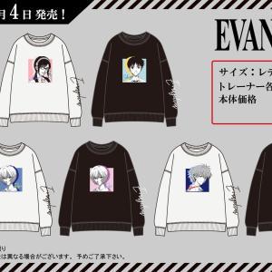 アベイルで9月4日(土)より「EVANGELION」コラボトレーナー発売