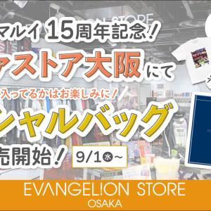 「なんばマルイ」15周年を記念してエヴァンゲリオンストア大阪にてスペシャルバッグが発売