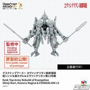 デスクトップアーミー 碇シンジ&渚カヲル&エヴァンゲリオン第13号機 原型が初公開