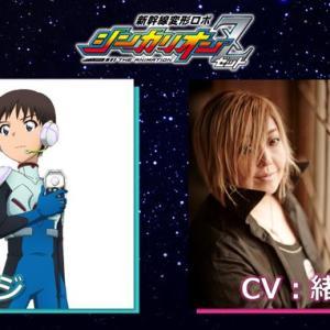 9月17日(金)放送 シンカリオンZ 第21話に碇シンジが登場決定
