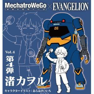 メカトロウィーゴ エヴァコラボシリーズ Vol.4まーくしっくす+渚 カヲルが登場