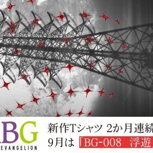 EVANGELION STORE初のブランドEVA BGより「 BG-008 浮遊」が登場