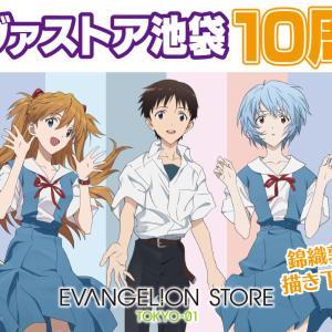EVANGELION STORE TOKYO-01 10周年・錦織敦史氏による描き下ろしイラスト公開