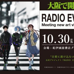 「RADIO EVAアート展」が紀伊國屋書店グランフロント大阪店で開催決定