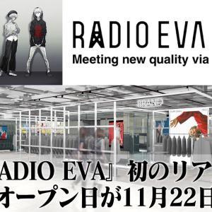 「RADIO EVA STORE」のオープン日が11月22日に決定