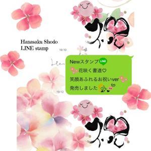 LINEスタンプ「花咲く書道笑顔あふれるお祝いVer」リリース!