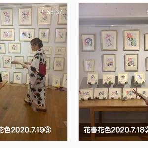 花書花色2020オンライン展覧会/インスタグラムライブ配信動画