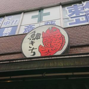 【およげ!鯛焼き】仙台市中央・「鯛きち」の小倉あん鯛焼き