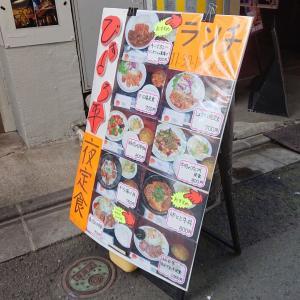 【丼物調査隊】【ランチ調査隊】仙台市中央・「びすとろ平」の玉子とじ牛丼をいただく!!