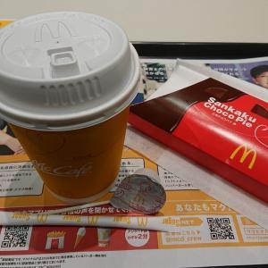 【チェーン店定点観測】「マクドナルド」で三角チョコパイ、マックフルーリー超オレオでマックカフェする!!