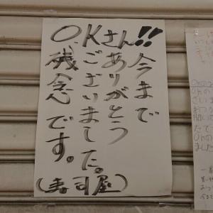 【編集部より】編集部、閉店スーパーマーケットのシャッターに立ち止まる!!
