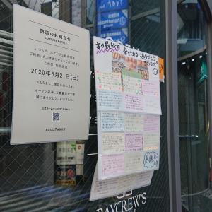 【閉店情報】記者、名掛丁アーケードのベーカリーの閉店を目にする!!