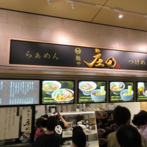 庄の ららぽーと沼津 3階フードコートに東京の人気ラーメン店がオープン