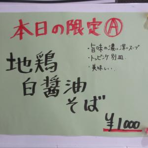 食べログ百名店です さすけ 静岡県掛川市 支店になるのかな 本店オープン前の記事です