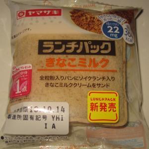 ランチパック(きなこミルク)