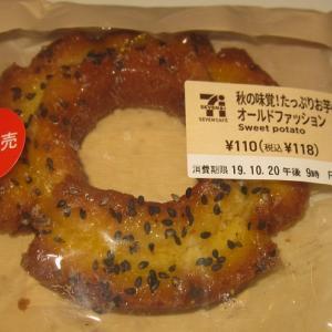 秋の味覚!たっぷりお芋のオールドファッション(セブンイレブン)