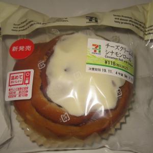 チーズクリームのシナモンロール(セブンイレブン)