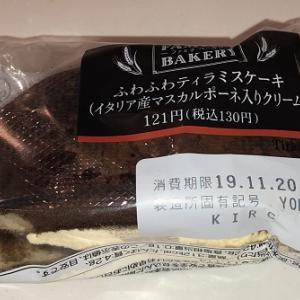 ふわふわティラミスケーキ(イタリア産マスカルポーネ入りクリーム)(ファミリーマート)