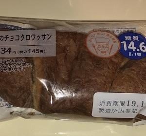 大麦のチョコクロワッサン(ローソン)