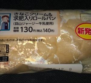 きなこクリーム&求肥入りロールパン(蒜山ジャージー牛乳使用)(ローソン)