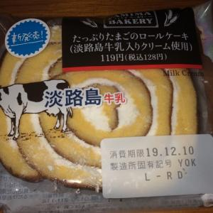 たっぷりたまごのロールケーキ(淡路島牛乳入りクリーム使用)(ファミリーマート)