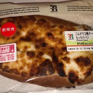 こんがり3種チーズのもっちりパン(セブンイレブン)