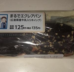 まるでエクレアパン(広島県産牛乳入りホイップ)(ローソン)