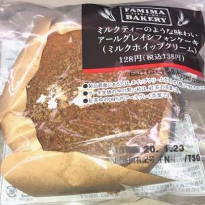 ミルクティーのような味わいアールグレイシフォンケーキ(ミルクホイップクリーム(ファミリーマート)