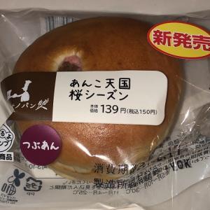 あんこ天国桜シーズン(ローソン)