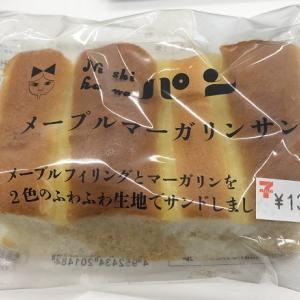 ニシカワパン メープルマーガリンサンド
