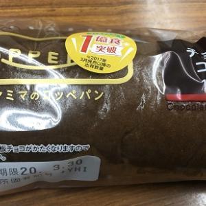 チョコづくしコッペパン(ファミリーマート)