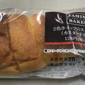 2色ホイップのスイートコロネ(カスタード&ミルク)(ファミリーマート)