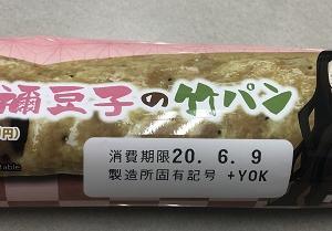 禰豆子の竹パン(鬼滅の刃)(ローソン)
