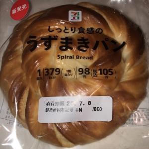 しっとり食感のうずまきパン(セブンイレブン)