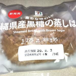 沖縄県産黒糖の蒸しぱん(セブンイレブン)