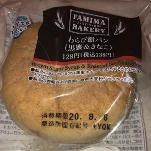 わらび餅パン(黒蜜&きなこ)(ファミリーマート)