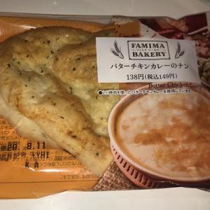 バターチキンカレーのナン(ファミリーマート)