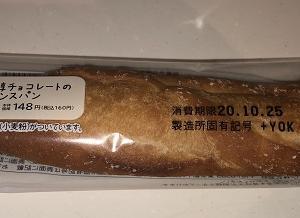 芳醇チョコレートのフランスパン(ローソン)