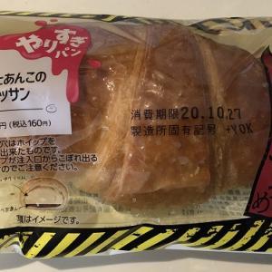 ホイップとあんこの塩クロワッサン(やりすぎパン)(ローソン)