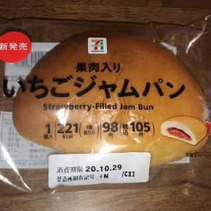 果肉入りいちごジャムパン(セブンイレブン)